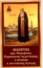 Серафим Саровский Чудотворец Молитва