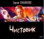 Аудиокнига Лукьяненко  Чистовик
