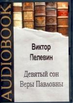 Аудиокнига Пелевин  Девятый Сон
