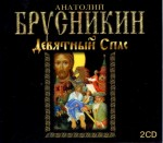 Аудиокнига Брусникин Девятый Спас