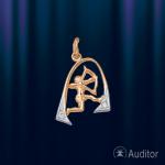 """Знак зодиака из золота """"Стрелец"""" фигура 3"""