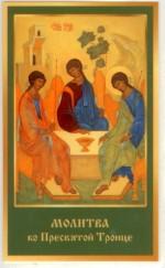 Святая Троица Икона с Молитвой