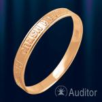 """Кольцо оберег обручальное золотое """"Спаси и Сохрани"""""""