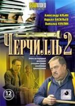 """ДВД Видеофильм """"ЧЕРЧИЛЛЬ 2. 12 серий"""""""