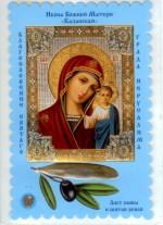 Казанская Богородица Икона