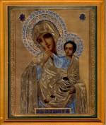 Икона Отрада или Утешение