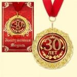 """Медаль в подарочной открытке """"30 лет"""""""