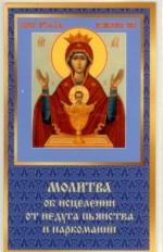 Икона Неупиваемая Чаша с Молитвой