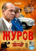 """ДВД Видеофильм""""ЖУРОВ. 8 серий"""""""
