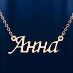 Золотое колье Анна
