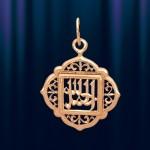 """Подвеска из золота 585 """"Ислам"""""""