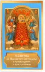 Молитва к Богородице о Вразумлении