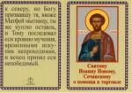 Икона Иоанн Новый Сочаевский