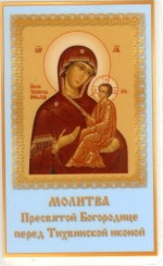 Тихвинская Икона Богородицы Молитва