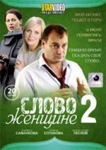 """ДВД Видеофильм""""СЛОВО ЖЕНЩИНЕ 2. 20 серий"""""""