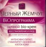 """Ночной bio-крем """"ЧЕРНЫЙ Жемчуг"""""""