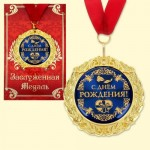 """Медаль в подарочной открытке """"С днем рождения"""""""
