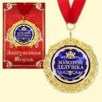 """Медаль в подарочной открытке """"Золотой дедушка"""""""