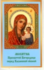 Богородица Казанская Икона