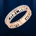 Спаси и сохрани Золотое кольцо - оберег