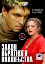 """ДВД Видеофильм""""ЗАКОН ОБРАТНОГО ВОЛШЕБСТВА (4 СЕРИИ)"""""""