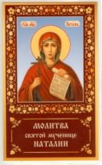 Святая Мученница Наталия Молитва