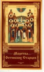 Оптинские Старцы Молитва