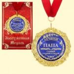 """Медаль в подарочной открытке """"Лучший папа"""""""
