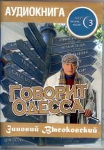 Зиновий Высоковский Говорит Одесса