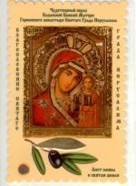 Казанская Богоматерь Икона
