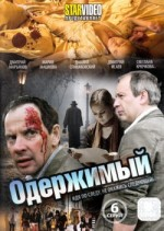 """ДВД Видеофильм """" ОДЕРЖИМЫЙ. 6 серий"""""""