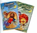 Золото Пасхи Писанки в наборе