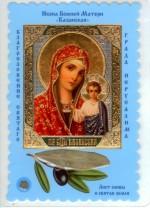Казанская Божья Матерь Икона