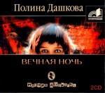 Аудиокнига Дашкова Вечная Ночь