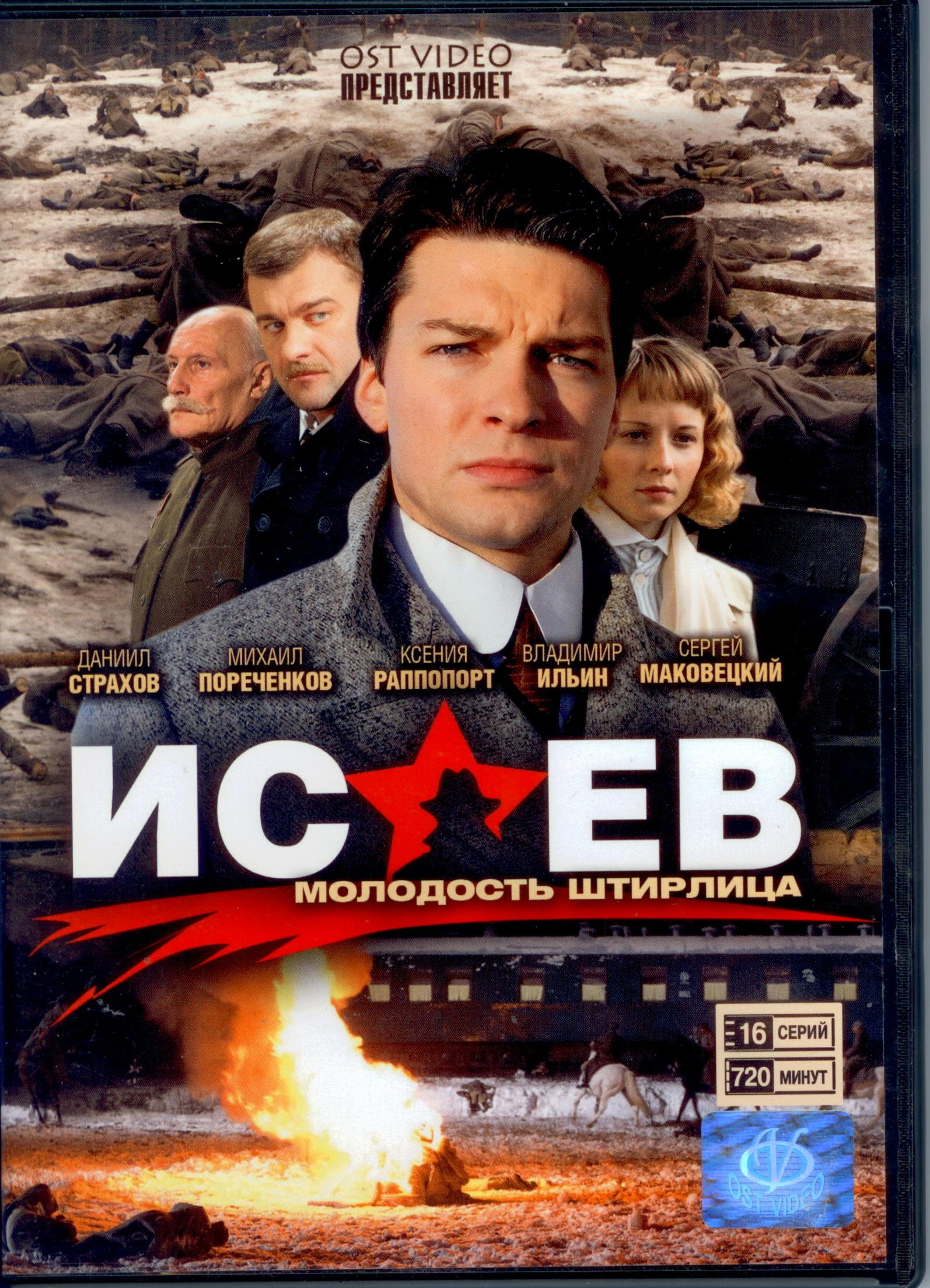 Russische Filmen